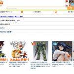 amiami_jp-あみあみオンライン本店-TOPページ